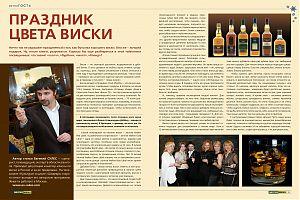 Празник цвета виски